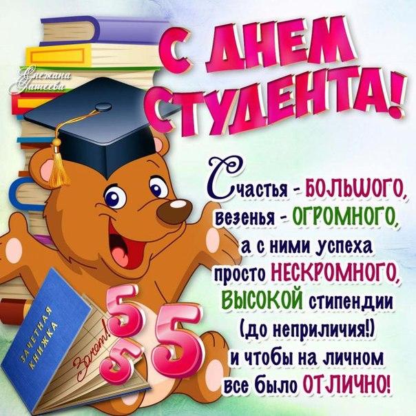 Поздравления с днем студента маме